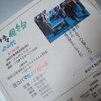 ♯088-(04/12)01枚目